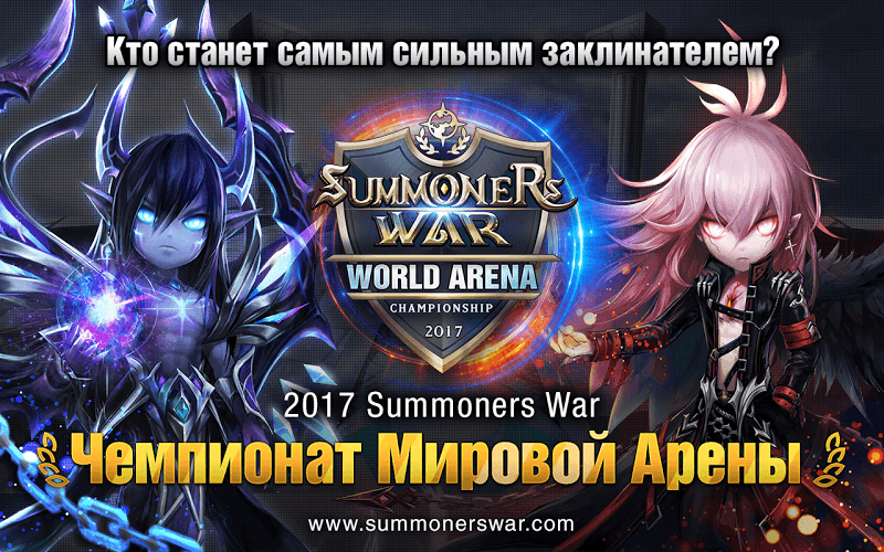 Играй Summoners War Sky Arena На ПК 19
