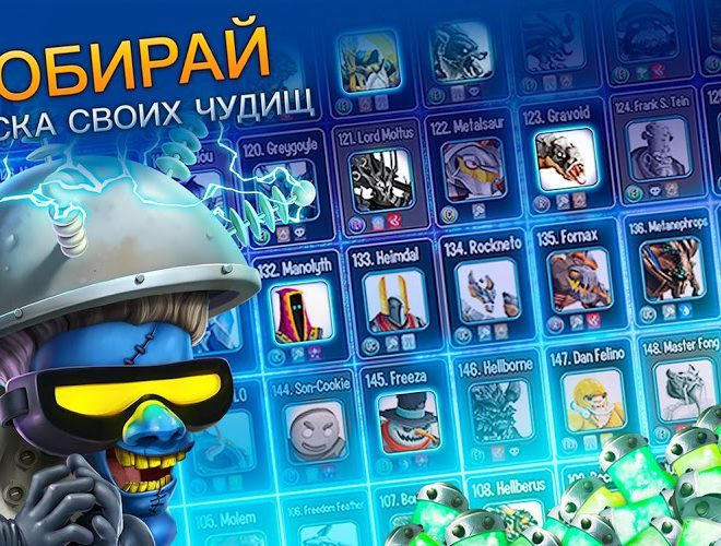 Играй Monster Legends На ПК 11