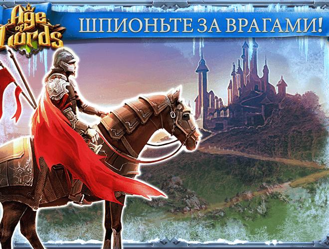 Играй Age of Lords: Legends & Rebels На ПК 4
