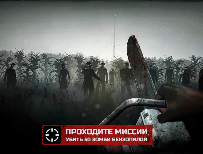 Играй Into the Dead На ПК 5
