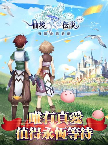 暢玩 仙境傳說RO:守護永恒的愛 PC版 9