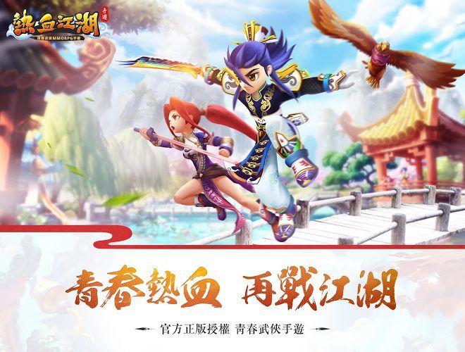 暢玩 熱血江湖 – 青春熱血,再戰江湖 PC版 14