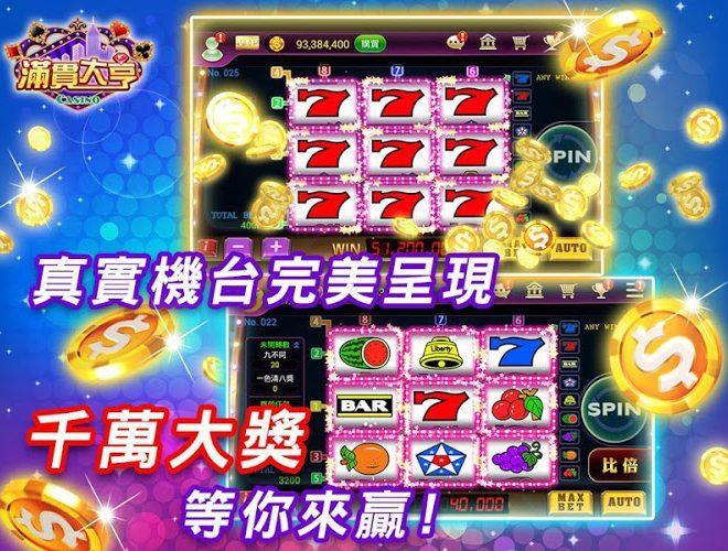暢玩 ManganDahen Casino PC版 19