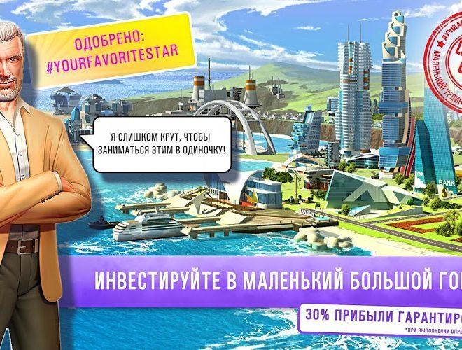 Играй Little Big City 2 on pc 14