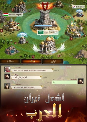 إلعب Clash of Kings on PC 17