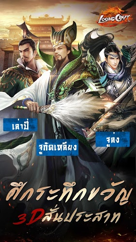 เล่น Loong Craft-TH on PC 3