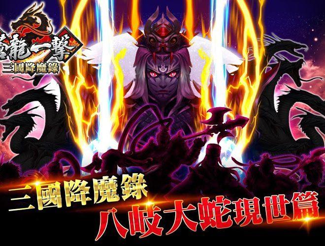 暢玩 蒼龍一擊 – 三國降魔錄 PC版 16
