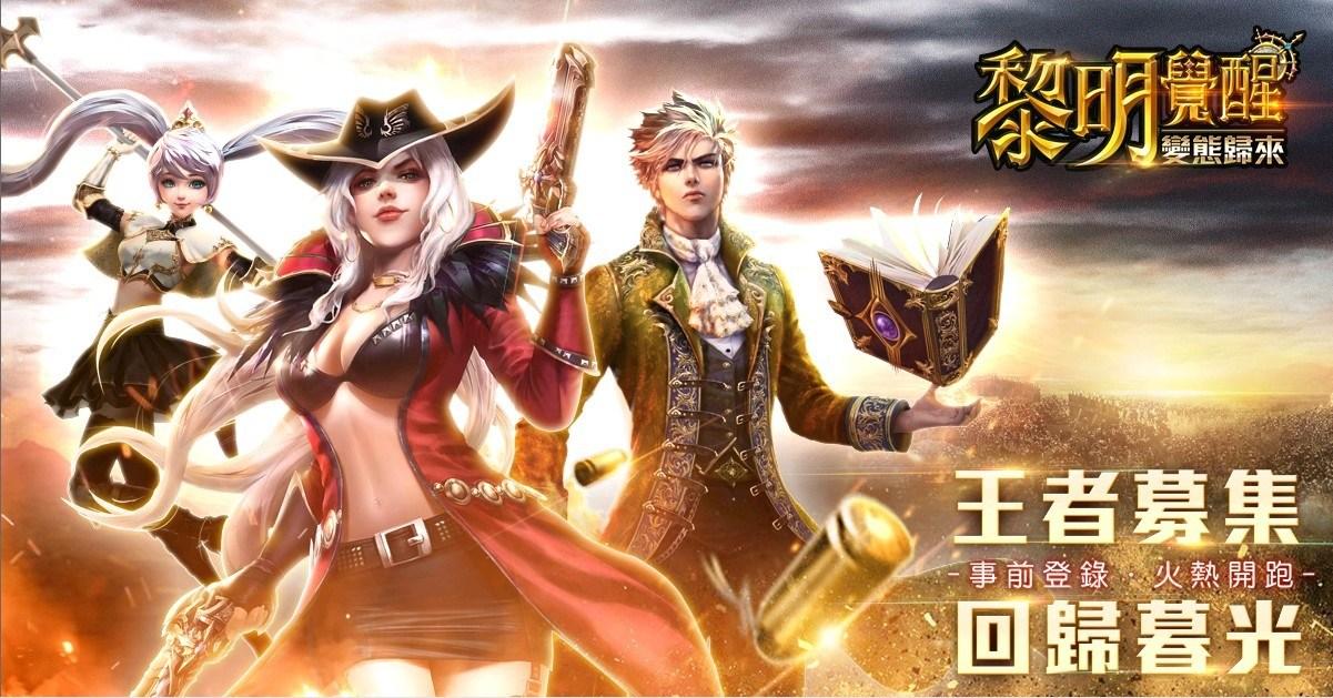 《黎明之光》手機版-魔幻MMORPG手機遊戲《黎明覺醒-變態歸來》