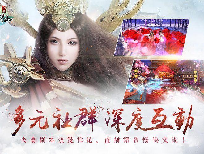暢玩 誅仙 PC版 19