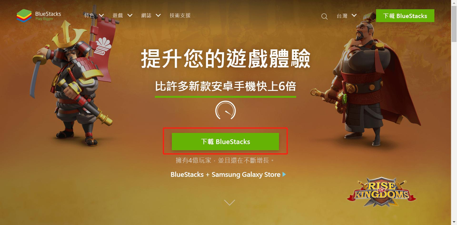如何下載電腦版《天堂2M》玩高清遊戲-BlueStacks