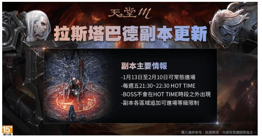 《天堂M》2021年大改版 世界副本拉斯塔巴德與覺醒系統釋出!