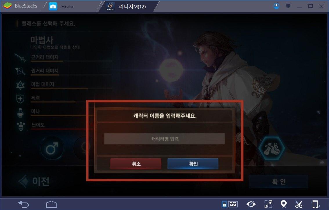 리니지M 계정 생성 가이드
