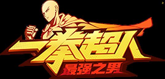 暢玩 一拳超人:最強之男(官方正版授權) 電腦版