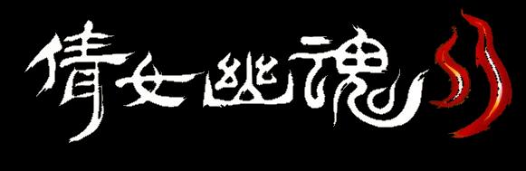 暢玩 倩女幽魂II 電腦版