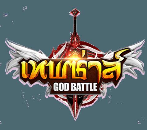 เล่น เทพซ่าส์ God Battle on PC