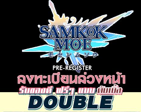 เล่น Samkok MOE – สามก๊กโมเอะ on PC