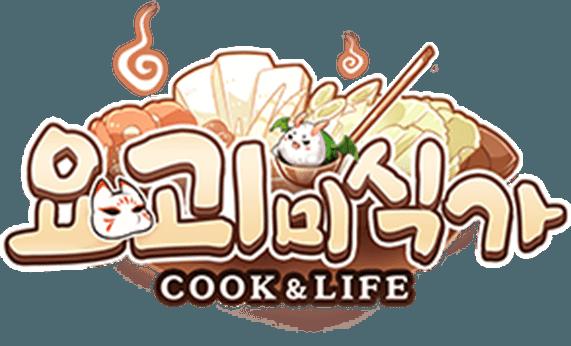 요괴미식가:Cook&Life 즐겨보세요