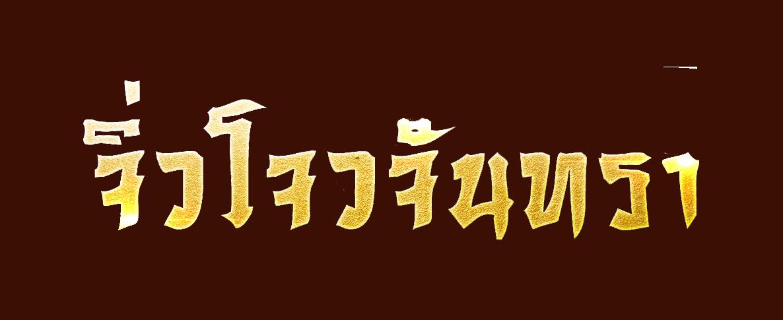 เล่น จิ่วโจวจันทรา – Eternal Ragnarok เจอกันปีใหม่ on PC