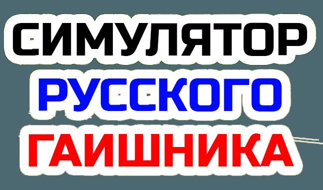 Играй Симулятор русского гаишника 3D На ПК