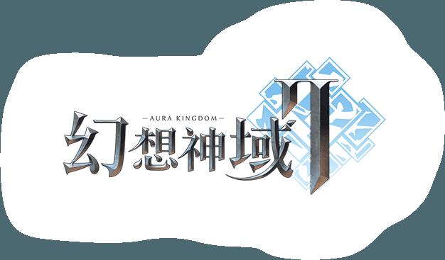 暢玩 幻想神域2 電腦版