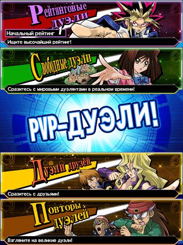 Играй Yu-Gi-Oh! Duel Links На ПК 14