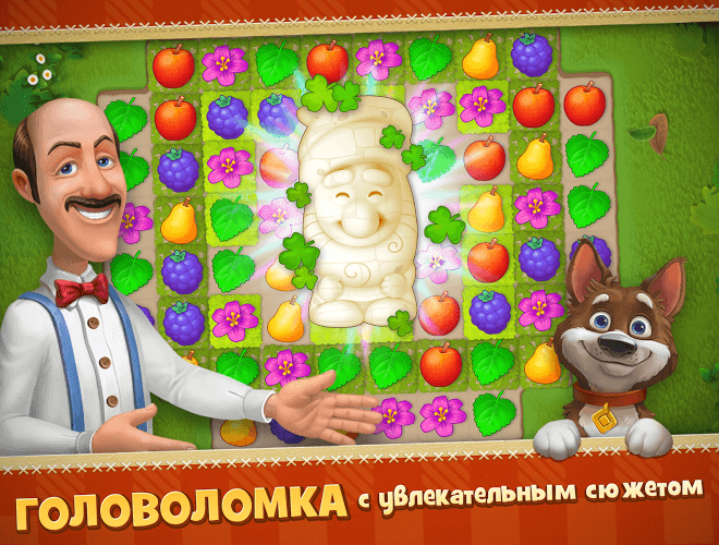 Играй Gardenscapes on pc 9