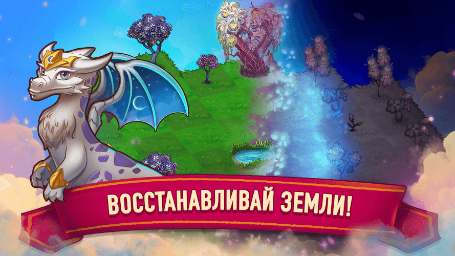 Играй Merge Dragons! На ПК 4
