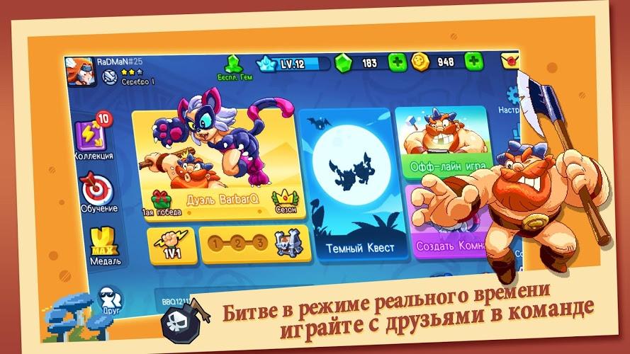 Играй BarbarQ На ПК 4
