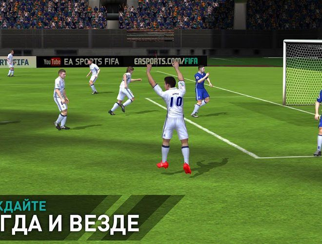 Играй FIFA Mobile Футбол На ПК 12