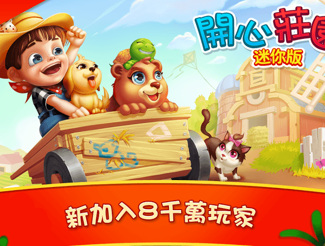 暢玩 Family Farm seaside PC版 3