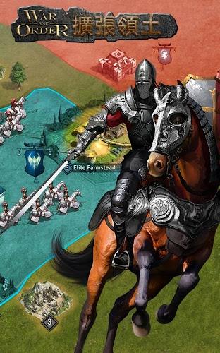 暢玩 War and Order PC版 8