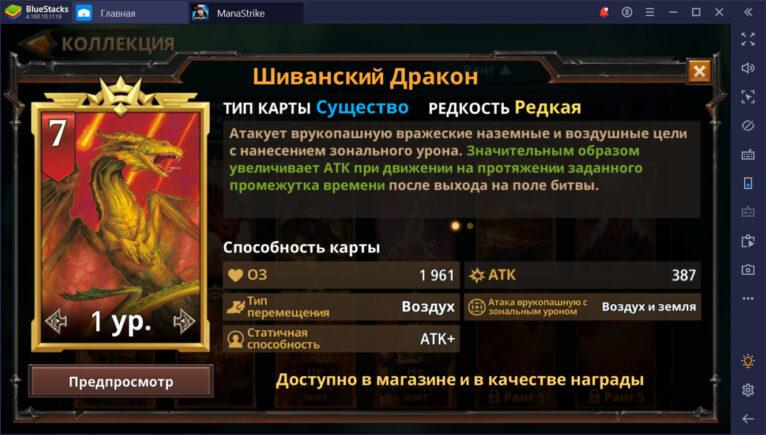 Magic: ManaStrike. Гайд по тактике и построению команды