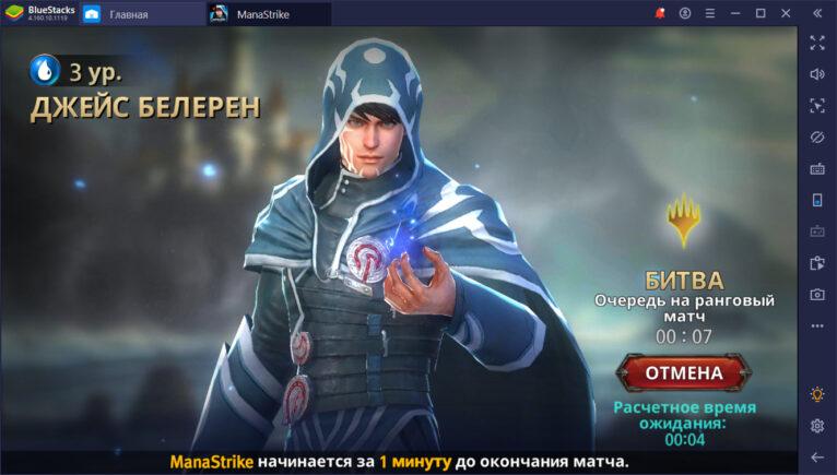 Преимущества игры в Magic: ManaStrike на BlueStacks