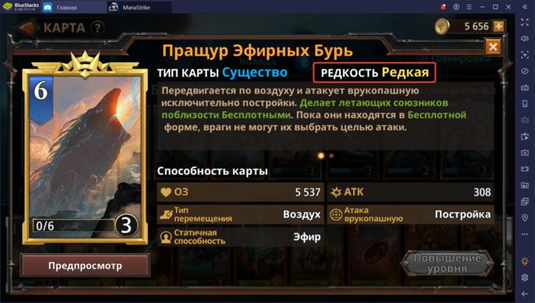Magic: ManaStrike. Обзорный гайд