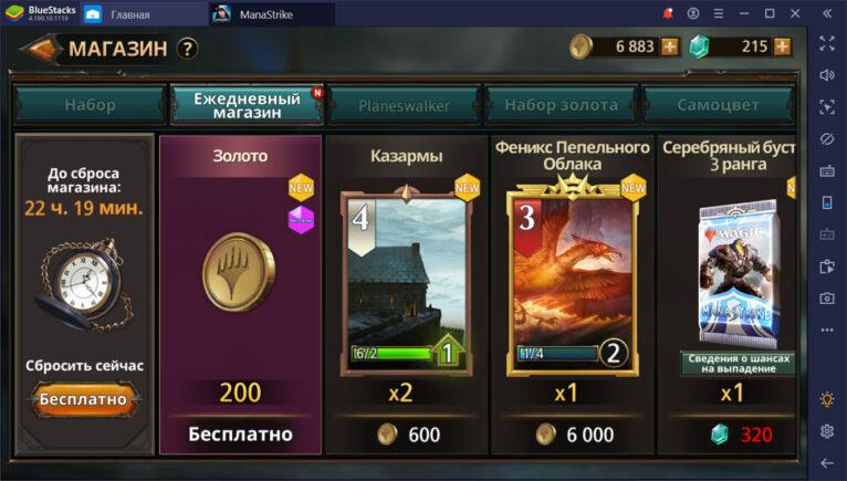 Magic: ManaStrike. Советы и подсказки для быстрой прокачки