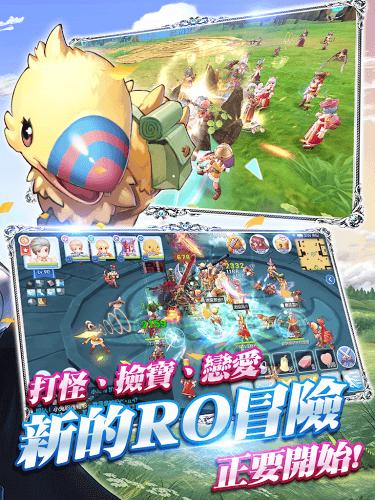 暢玩 仙境傳說RO:守護永恒的愛 PC版 5