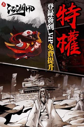 暢玩 真江湖HD PC版 5
