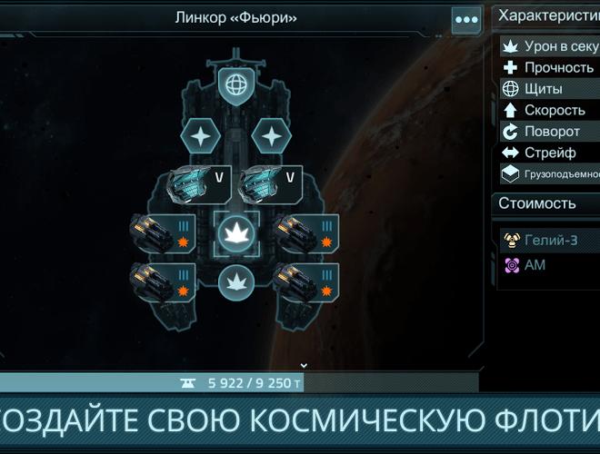 Играй VEGA Conflict На ПК 18