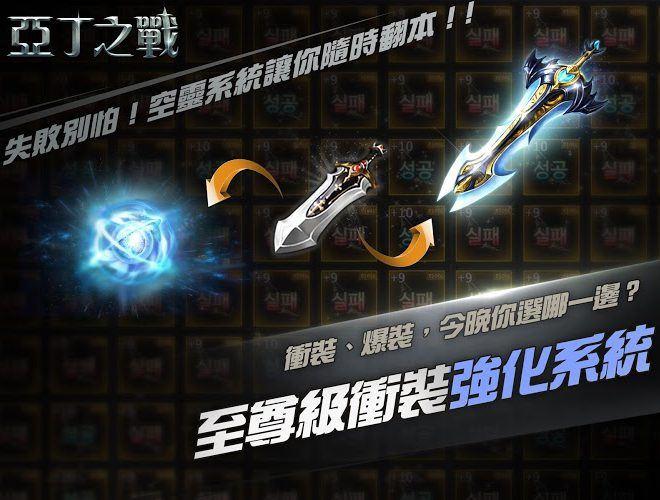 暢玩 亞丁之戰 PC版 15