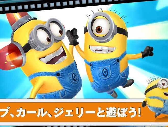 プレーする Despicable Me on PC 9