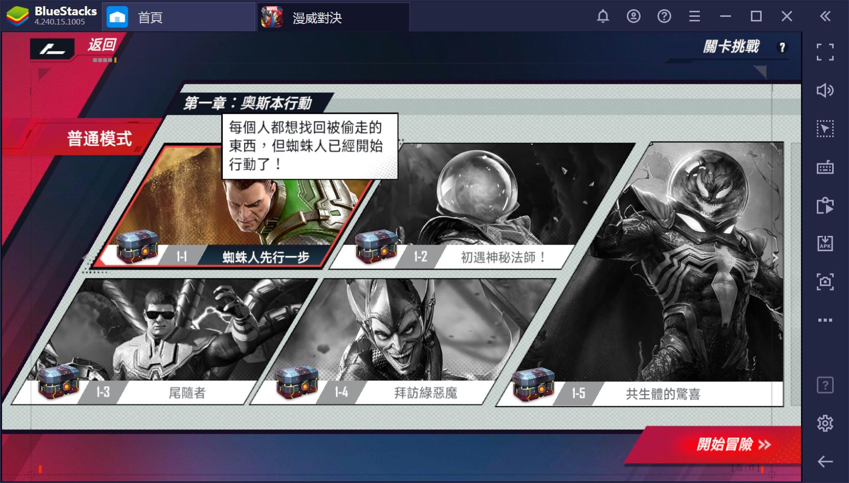 《漫威對決》英雄試煉場與關卡挑戰演示攻略(部分)