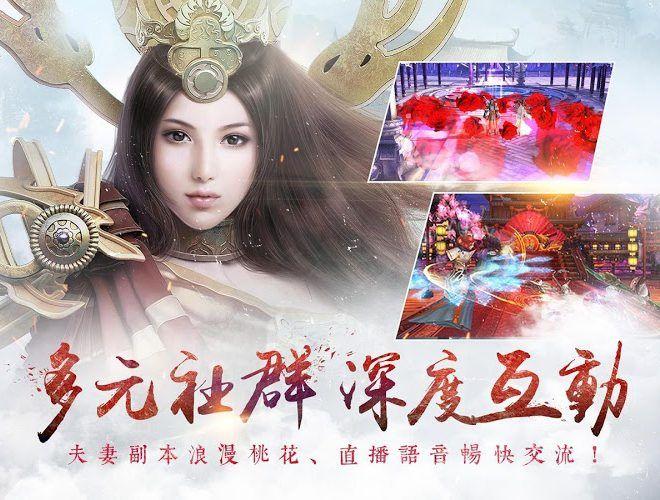 暢玩 誅仙 PC版 7