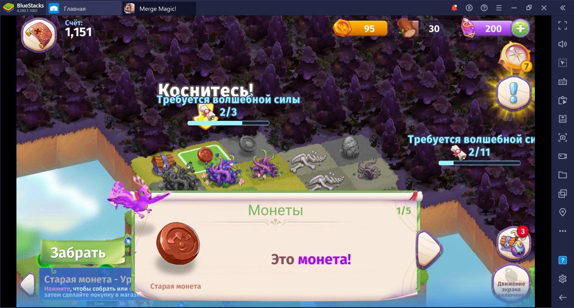 Обзорный гайд головоломки Merge Magic! Объединяем существ, зарабатываем монеты и ищем скрытые уровни