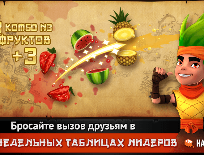 Играй Fruit Ninja Free on pc 7