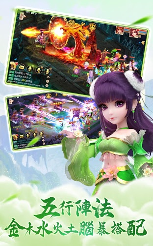 暢玩 夢幻誅仙手機版 PC版 22