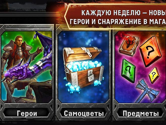 Играй Heroes of Dragon Age На ПК 12