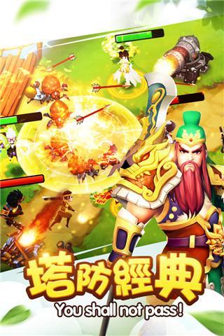 暢玩 塔防三國志:群英齊聚 重溫經典 PC版 4