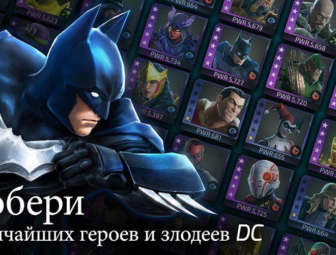 Играй DC Legends На ПК 3