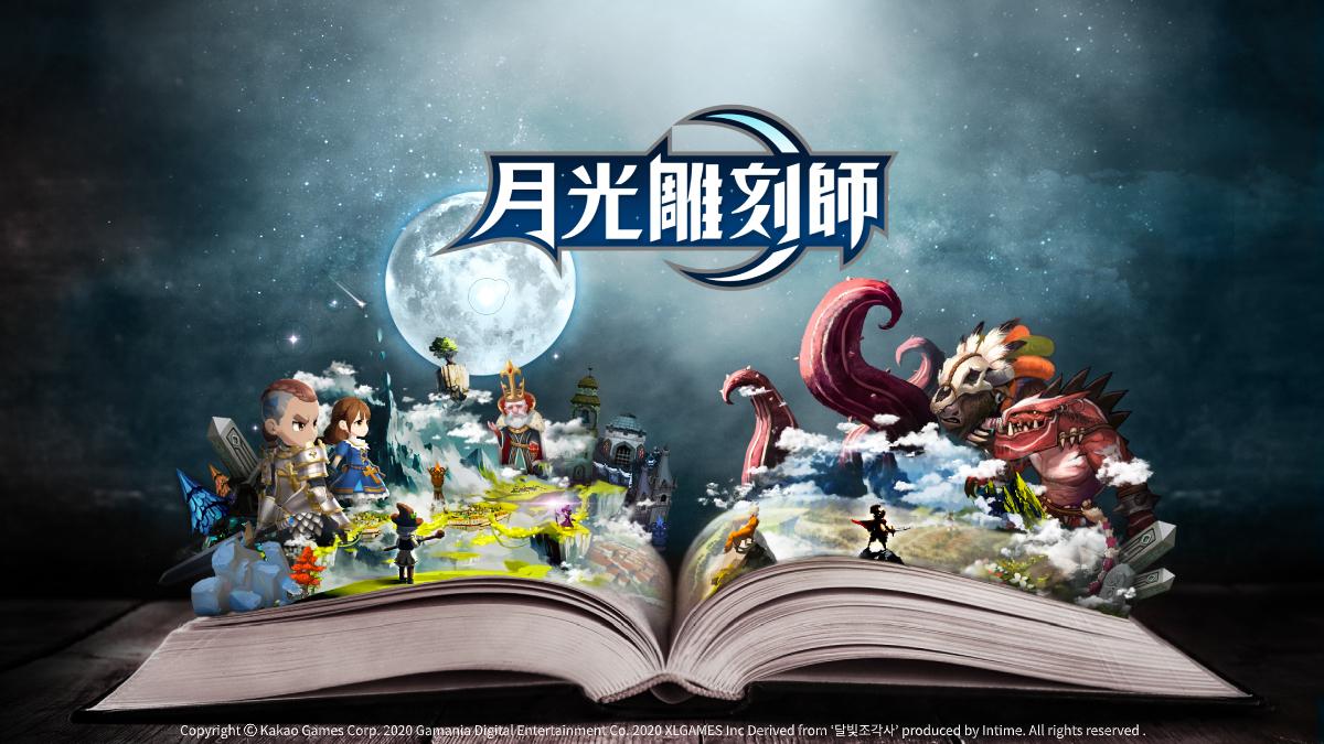 《月光雕刻師》天堂之父領軍打造MMORPG原版故事風貌先睹為快