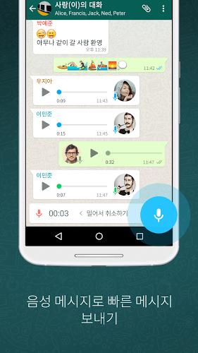 즐겨보세요 WhatsApp on PC 5